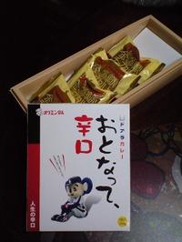 20091103_omiyage